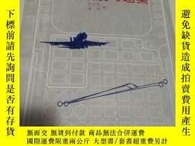 二手書博民逛書店罕見空中領航習題集Y180607 張煥 中國民航 出版1999