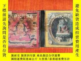 二手書博民逛書店罕見西藏民間藝術CD一ROM上下碟Y307405 人民美術出版社