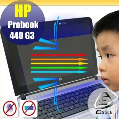 【Ezstick抗藍光】HP Probook 440 G3 系列 防藍光護眼螢幕貼 靜電吸附 (可選鏡面或霧面)