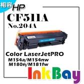 HP CF511A / No.204A 相容碳粉匣(藍色)【適用】M154a/M154nw/M180n/M181fw /另有CF510A黑/CF511A藍/CF512A黃/C513A紅