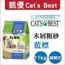CAT'S BEST 凱優[藍標崩解木屑砂,11kg](單包)