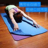 瑜伽墊布鋪巾蓋防滑初學者印花健身毯子吸汗毛巾瑜珈用品裝WD 創意家居生活館