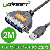 綠聯 USB to IEEE1284印表機連接/ USB 轉 Printer Port 轉接器 36Pin 2M