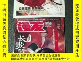 二手書博民逛書店143罕見漫友 2011年2月下 265期 長歌行 夏達 有封套Y24902