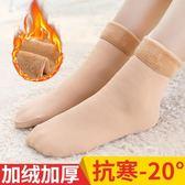 襪子女中筒襪男成人短秋冬季加絨加厚保暖雪地毛巾月子地板堆堆襪   提拉米蘇