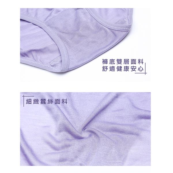 現貨 蠶絲內褲 素色低腰三角褲 女內褲 三角褲 26針單面70克 透氣舒適【綾羅綢緞】