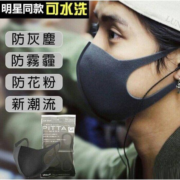 現貨~日本 PITTA MASK 可水洗 立體 口罩(3枚入)  大人黑色款、大人白色款、小孩(藍黃粉)