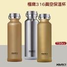 【PERFECT 理想】極緻316真空保溫杯280cc 不鏽鋼保溫杯 保溫瓶 水壺 真空保溫瓶 保溫 保冷