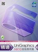 精通 UniGraphics NX10:進階應用篇