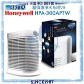 【BRITA x Honeywell】超微濾淨水系統V9【贈安裝】+ 抗敏空氣清淨機 HPA-300APTW【13-26坪】