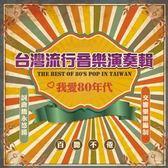 書立得-台灣流行音樂演奏輯:我愛80年代(CD)(149CD-028)
