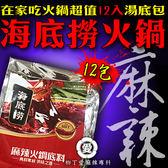 柳丁愛☆海底撈火鍋湯底料包 番茄口味12包入重量級1320g【A700】 爽快大包裝
