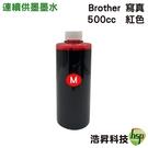【含稅】Brother 500CC 紅色 奈米寫真 填充墨水 適用於BROTHER 連續供墨之機型