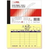 【金玉堂文具】光華牌 二聯橫式估價單 GHN-7221 20本/盒