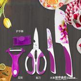 高端廚房家用烤瓷不銹鋼紫羅蘭五件套刀具套裝切菜肉剪刀 秘密盒子