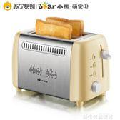 bear/小熊多士爐烤面包機家用全自動2片早餐機吐司機迷你多士爐 品生活旗艦店 lx