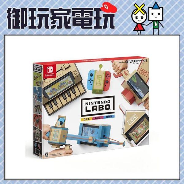 ★御玩家★現貨 Nintendo Labo 任天堂實驗室 TOY-CON 01  內含:鋼琴、釣竿、機車、房子、遙控車