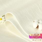 純色墻布客廳簡約北歐風格無縫全屋壁布臥室墻紙【櫻田川島】