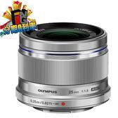 【6期0利率】OLYMPUS M.ZUIKO DIGITAL 25mm F1.8 ((銀色)) 元佑公司貨 25/1.8