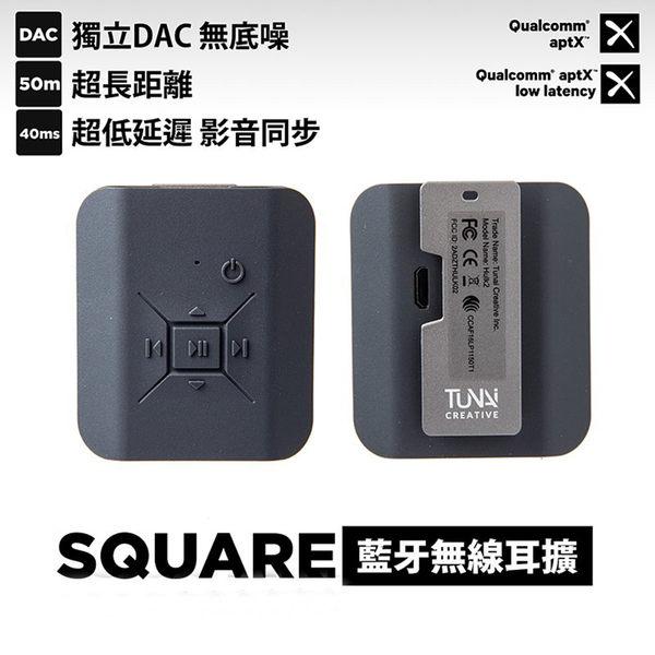 TUNAI SQUARE 高音質隨身藍牙音樂接收器/無線耳擴