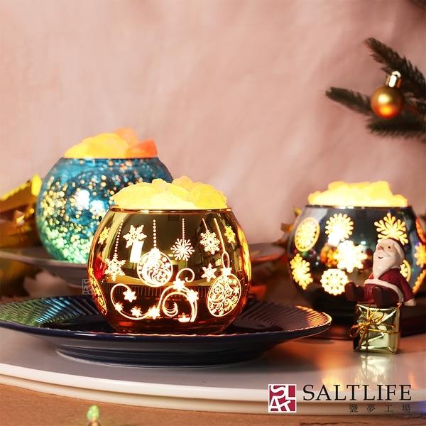 【鹽夢工場】創意系列-聖誕彩球鹽燈 (霧紅|金|藍)