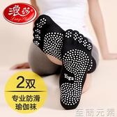 浪莎專業瑜伽襪防滑女五指瑜伽襪子普拉提健身運動蹦床襪夏季純棉 至簡元素