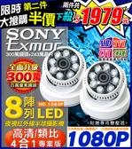 攝影機2件組下殺 監視器 AHD 1080P 室內半球 8陣列燈攝影機 SONY晶片 紅外線 台灣安防