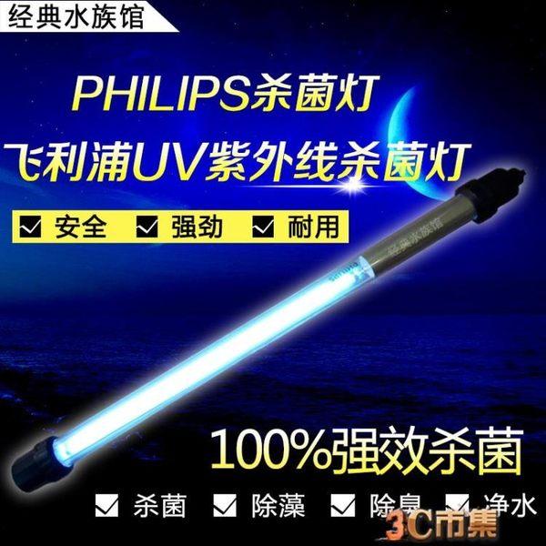 飛利浦15w30w40w 錦鯉魚池殺菌燈 潛水式魚缸水族UV紫外線殺菌燈 igo免運