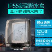 防水插座 羅格朗防水插座防水罩防濺盒86型開關面板浴室衛生間保護蓋雨戶外全省全管免運