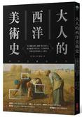 (二手書)大人的西洋美術史:用「圖像分析」訓練「鑑賞能力」,探索繪畫中的日常、社會..