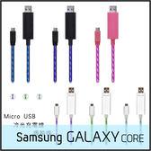 ▼MicroUSB 冷光充電線/傳輸線/發光線/SAMSUNG GALAXY Core LTE G386F/Prime G360H G360G 小奇機/Plus G3500