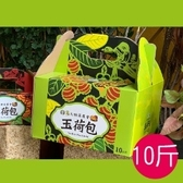 (預購)富來旺A級玉荷包10台斤免運組