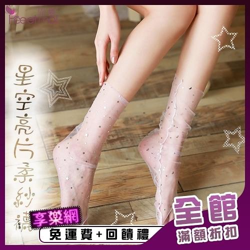 各式性感配件 絲襪《FEE ET MOI》性感配件!星空亮片點綴自然皺摺柔紗襪