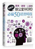 超實用!業務‧總管‧人資的辦公室WORD必備50招省時技