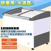 德國利勃  LIEBHERR 270公升 弧型玻璃推拉冷凍櫃 EFI-2703