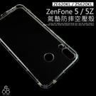 防摔殼 ASUS ZenFone 5 ZE620KL X00QD / 5Z ZS620KL 手機殼 空壓殼 透明 保護殼 氣墊殼 軟殼 果凍套