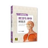 解剖生理學解題書(二技護理類)