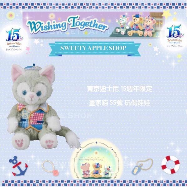 東京迪士尼限定 畫家貓 15週年限定 絨毛娃娃玩偶 SS號 期間限定(附樂園實拍商品圖)