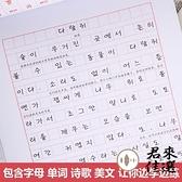 漂亮韓語手寫體臨摹字帖贈活頁臨摹紙韓文入門習字帖【君來佳選】