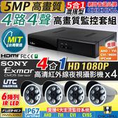 【CHICHIAU】4路4聲五合一 5MP 台灣製造數位高清遠端監控套組(含高清1080P SONY 200萬監視器攝影機x4)