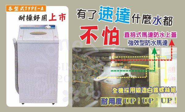 學生宿舍、洗車場愛用~速達10公斤防水馬達脫水機S600A《刷卡分期++免運》