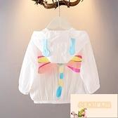 女寶寶輕薄透氣防曬衣夏季外套新款空調服【小玉米】