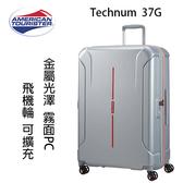 Samsonite 美國旅行者 AT Technum 37G 雙軌飛機輪 PC防刮 可擴充 28吋行李箱 銀色