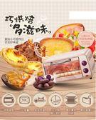 小型烤箱小型電烤箱家用迷你小烤箱烘焙機蛋糕機220Vigo 貝兒鞋櫃