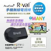 Rival 最新版 台灣公司貨 AnyCast 手機電視 電視棒 HDMI 無線 影音 傳輸 支援蘋果 安卓 IOS13 三個月保固