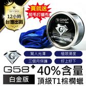 【現貨】G58+跑車級棕櫚蠟 T1棕梠蠟 二代白金版 頂級汽車蠟 打蠟 鯊魚臘 增豔光澤劑