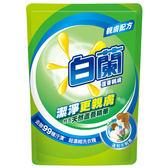 【白蘭】超濃縮蘆薈親膚洗衣精補充包 1.6kg