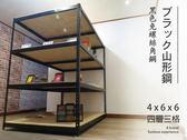 收納架 電視櫃 置物櫃 展示櫃 黑色免螺絲角鋼 (4x6x6_4層)【空間特工】B4060641