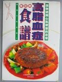 【書寶二手書T8/餐飲_PQG】高脂血症每日的食譜_柳沼淑夫