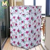 8kg 全自動變頻上開波輪洗衣機罩防水防曬加厚布藝套